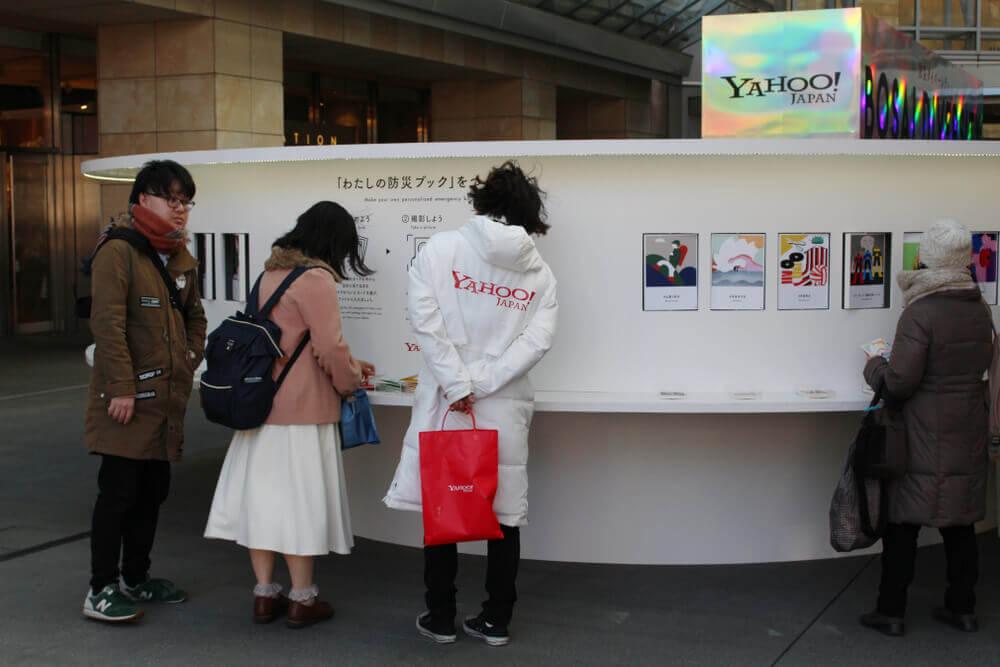 Finance Brokerage – Yahoo: View of Yahoo! Japan